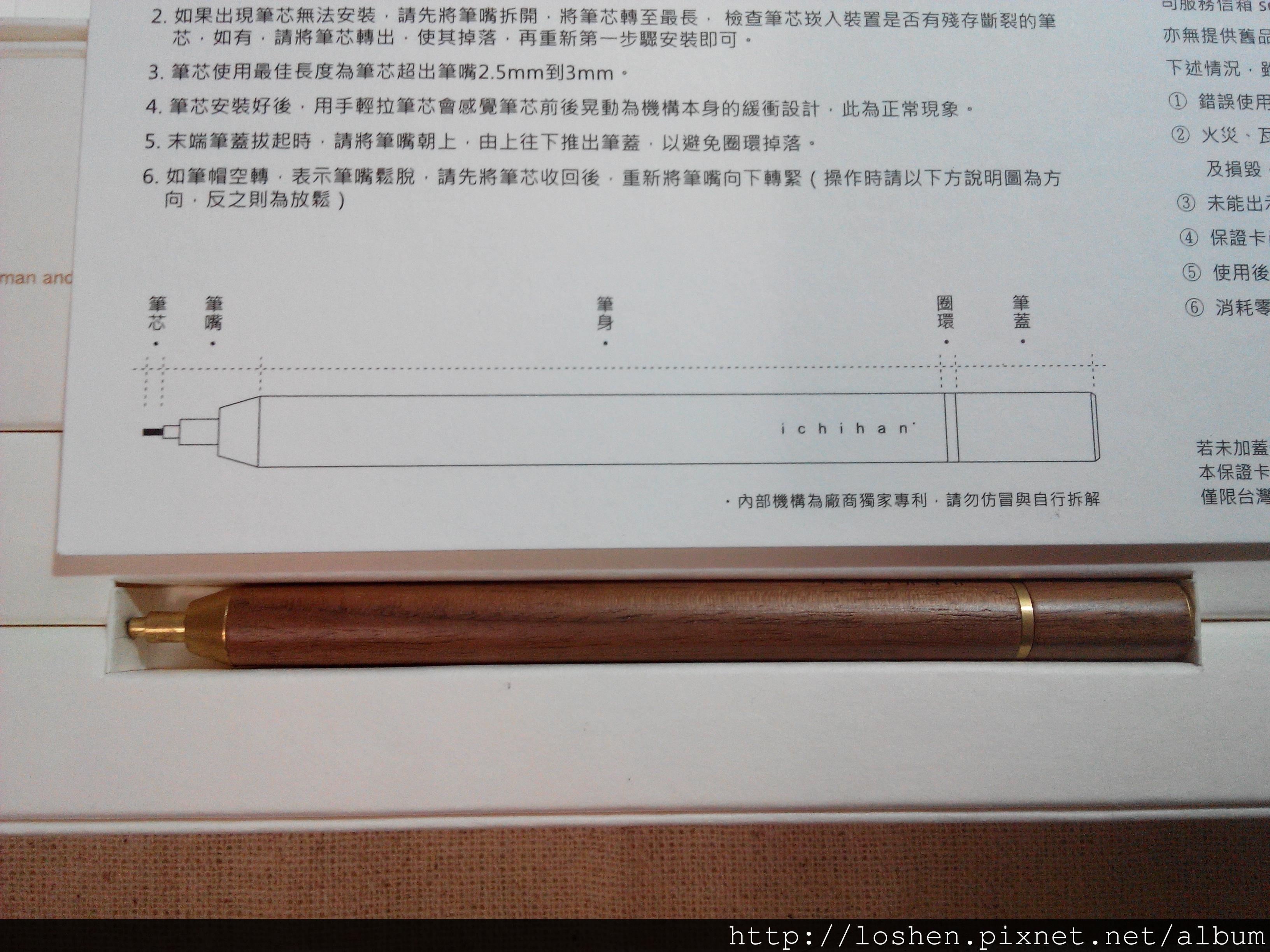 旋轉自動鉛筆