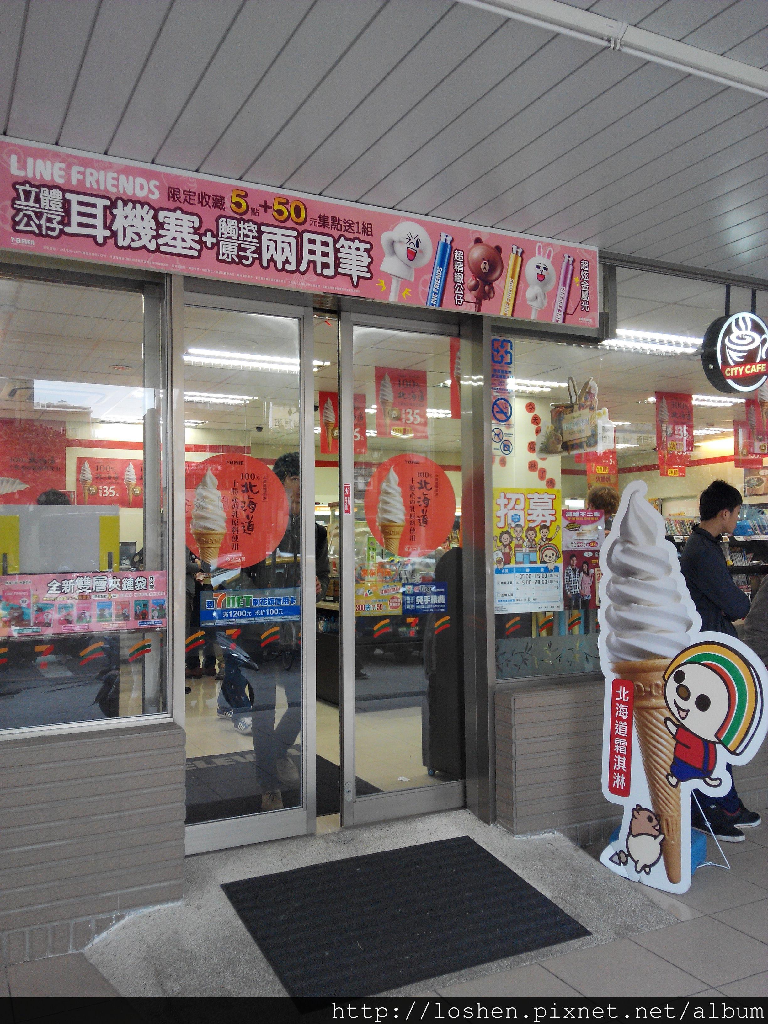 7-11冰淇淋
