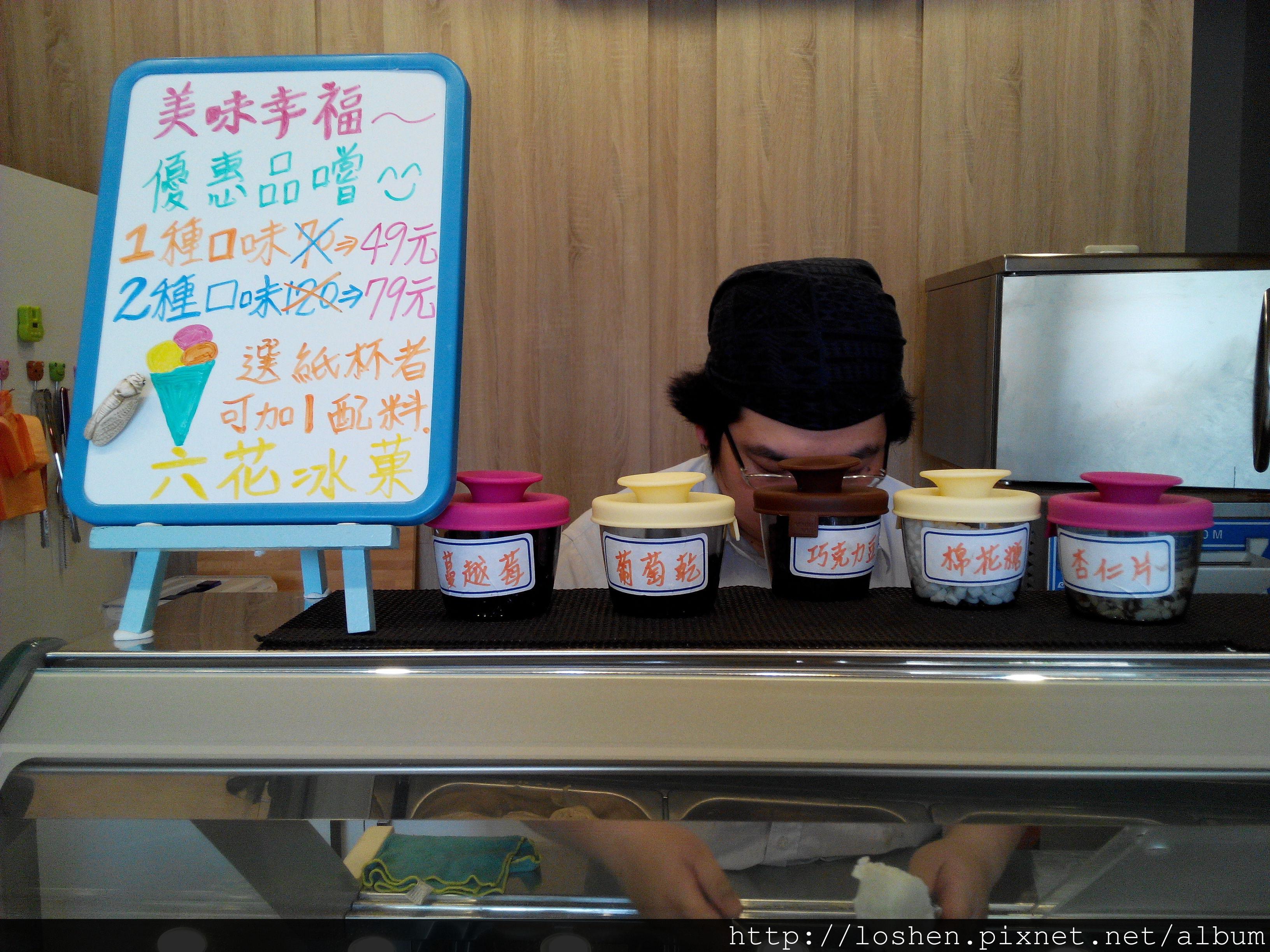 六花冰淇淋