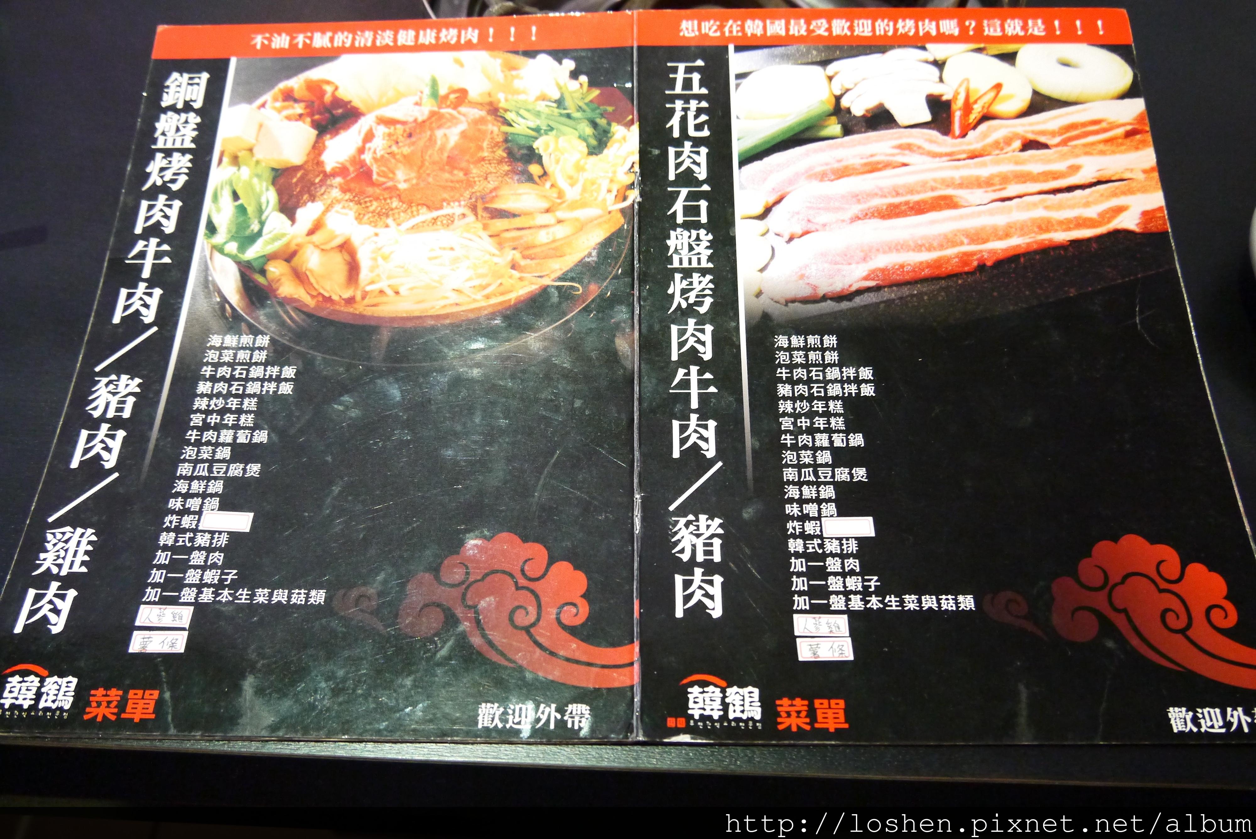 韓鶴韓式料理