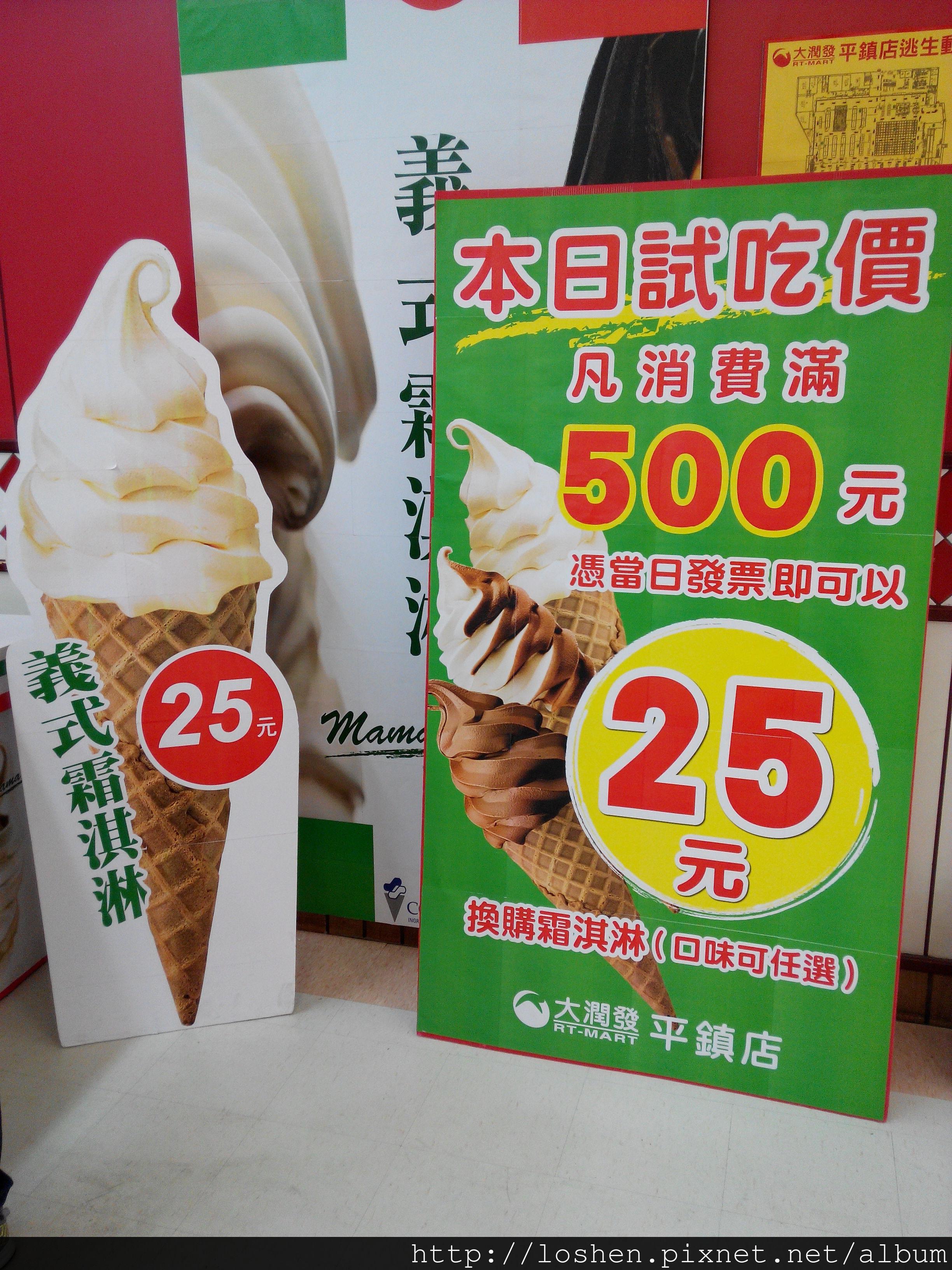 大潤發義式冰淇淋