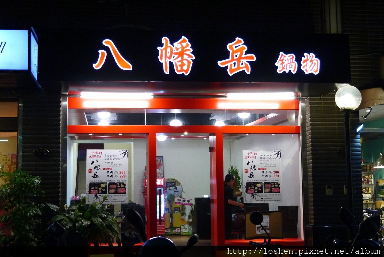 八幡岳鍋物(壽喜燒/火鍋)