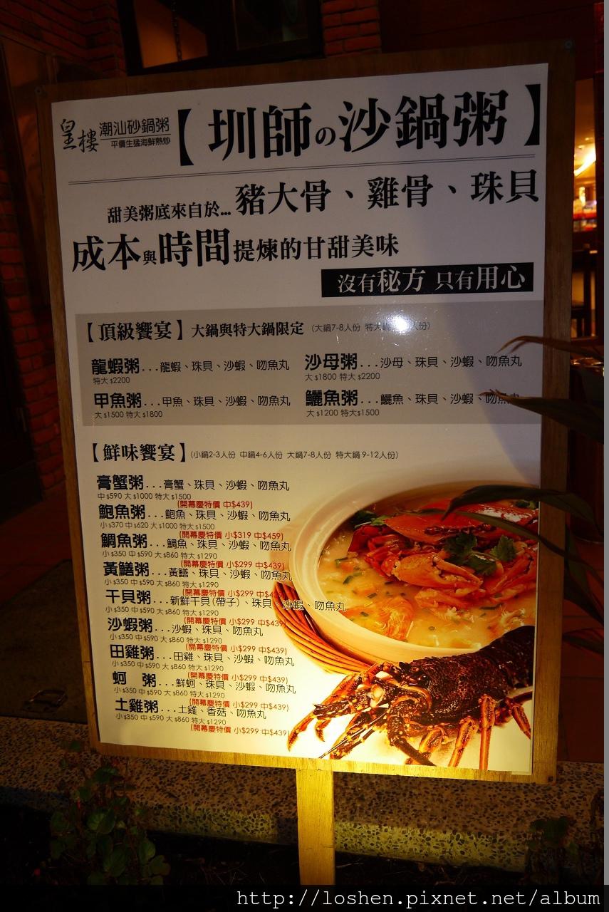 皇樓潮汕砂鍋粥