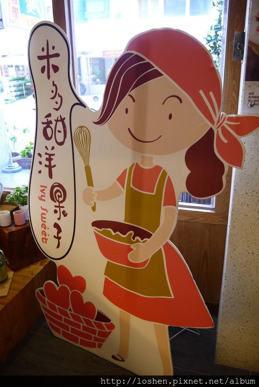 米多甜洋菓子