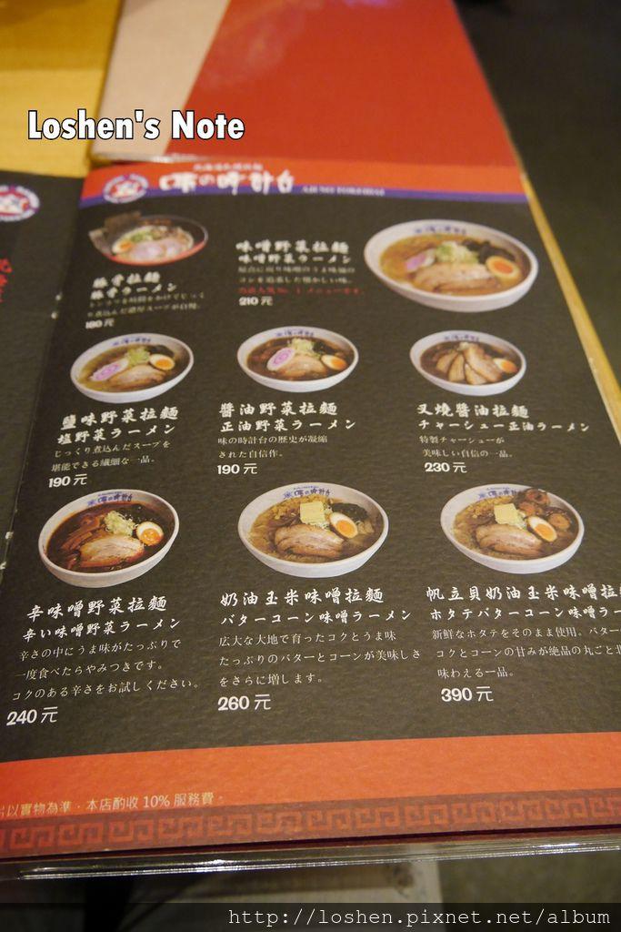味の時計台拉麵
