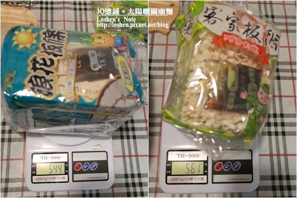 3Q麵vs阿舍乾麵-重量比一比