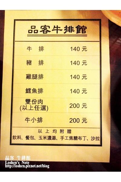 簡單的菜單