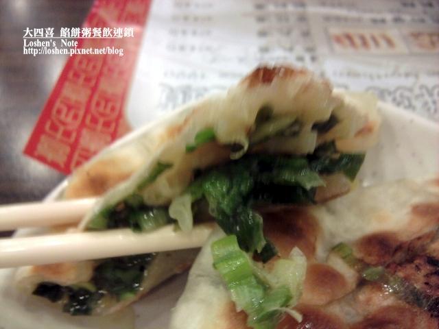 大四喜餡餅粥-蔥油派