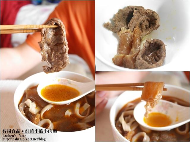 智揚食品-紅燒半筋半肉