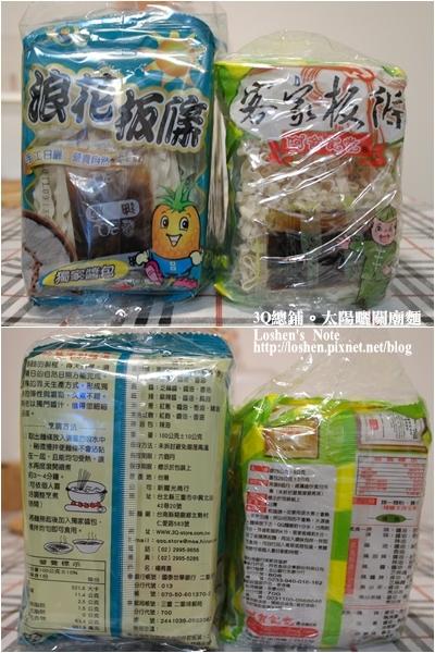 3Q麵vs阿舍乾麵-正反面包裝