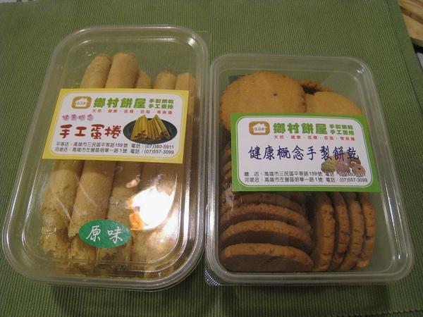 鄉村手工餅乾