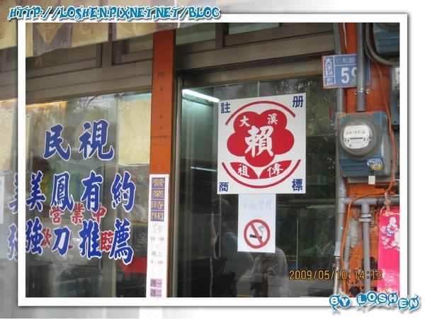 大溪-賴家豆花正字標記