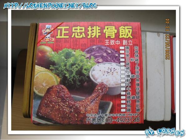 正忠排骨-餐盒(上有訂購電話)