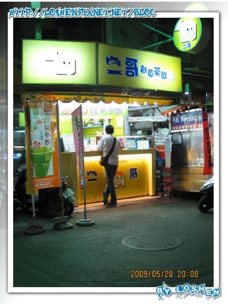 台南-二哥茶飲