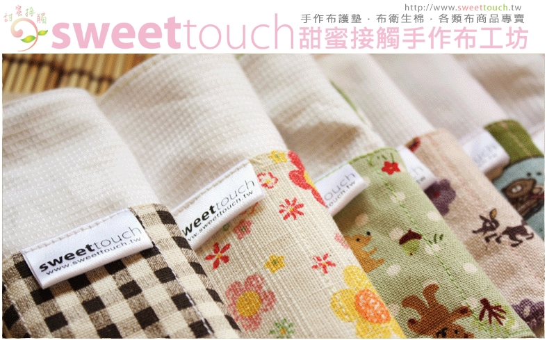 sweettouch-網站圖