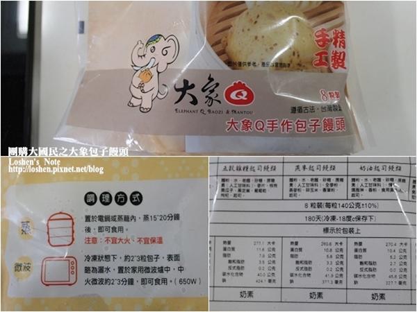 大象手做包子饅頭-成分及加熱方式