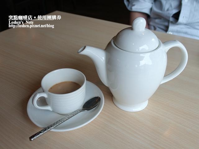 突點咖啡店-夏約克奶茶