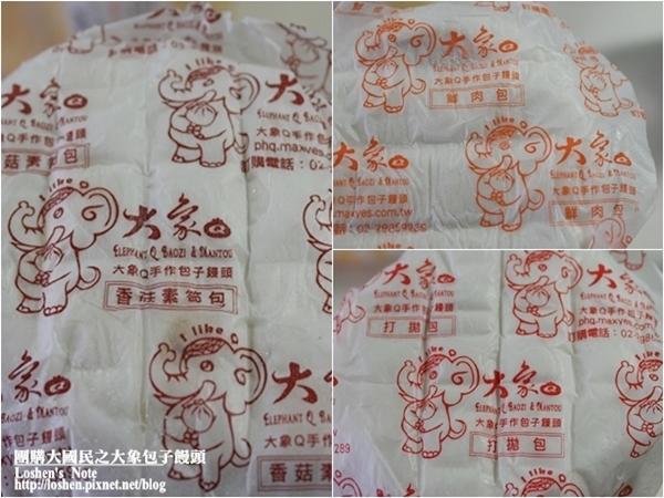 大象手做包子饅頭-底部的紙有口味標示