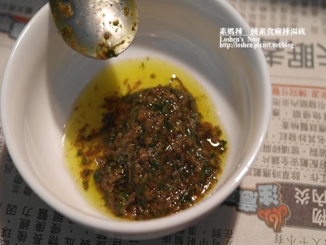 素媽辣-純素火鍋沾醬