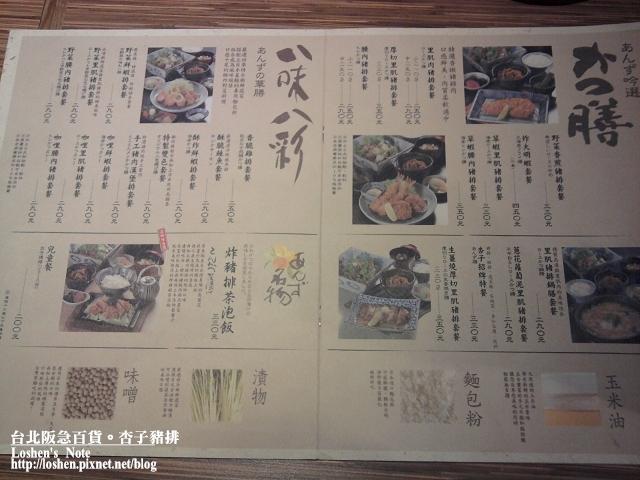 杏子豬排-菜單