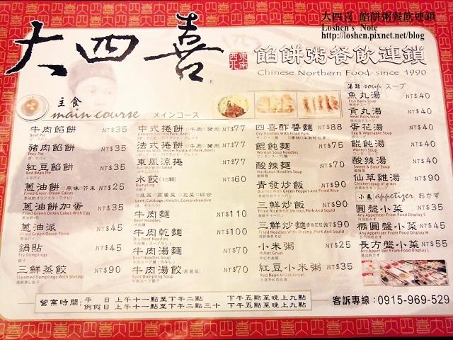 大四喜餡餅粥-菜單