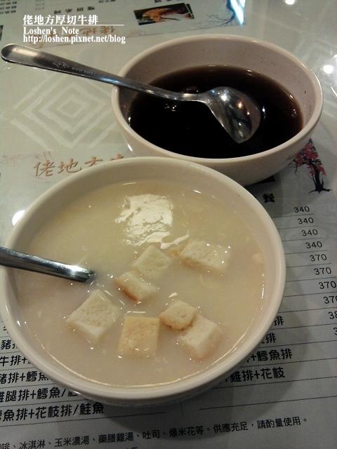 佬地方厚切牛排館-玉米濃湯及藥膳雞湯