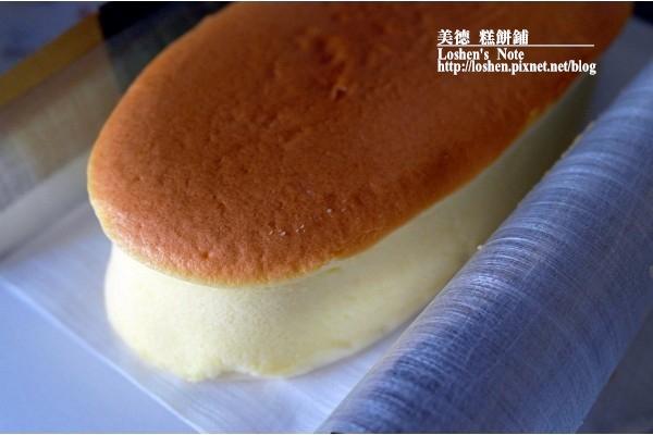 美德糕餅舖-羊奶酪蛋糕!