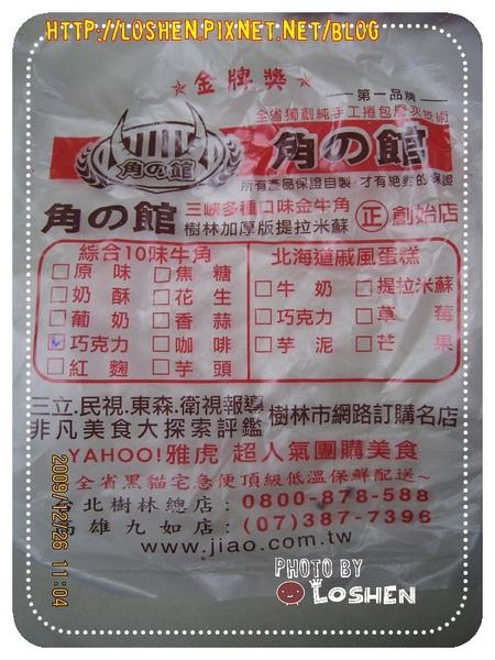 角之館-外包裝塑膠袋