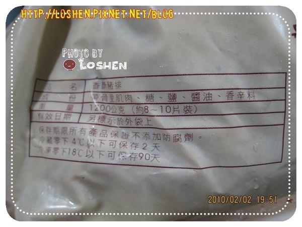 大登食品-香酥排骨標示