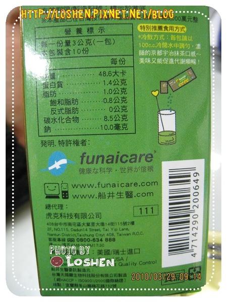 船井burner搶纖送-super burner燃料菌
