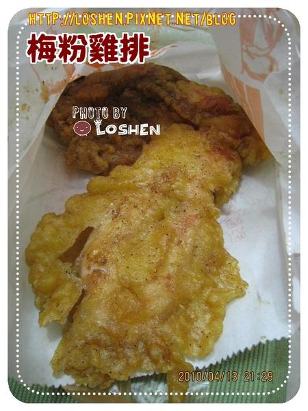咔啦香的酥脆雞排-脆皮雞排