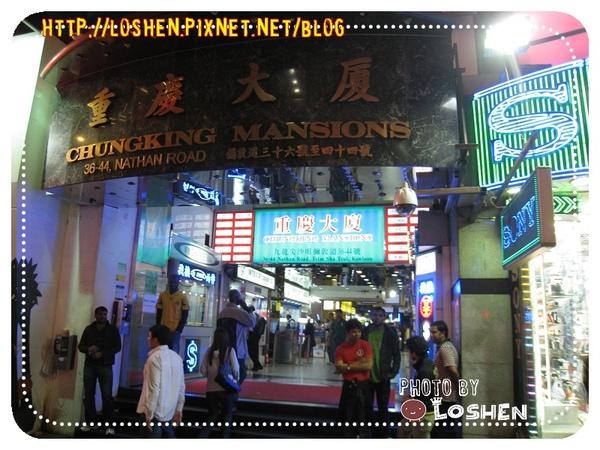 香港重慶大樓