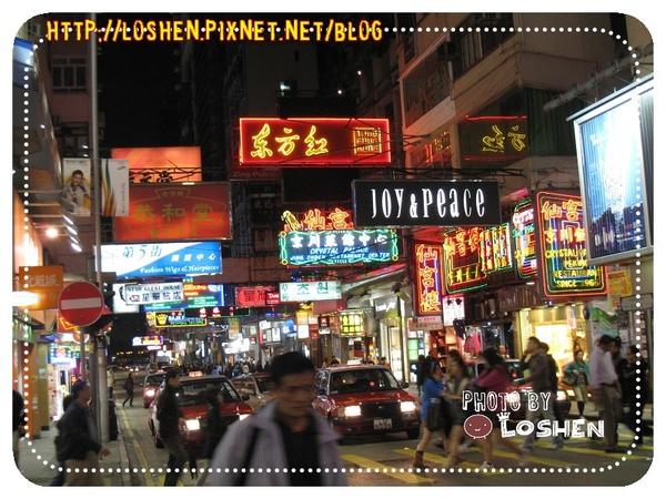 香港的招牌