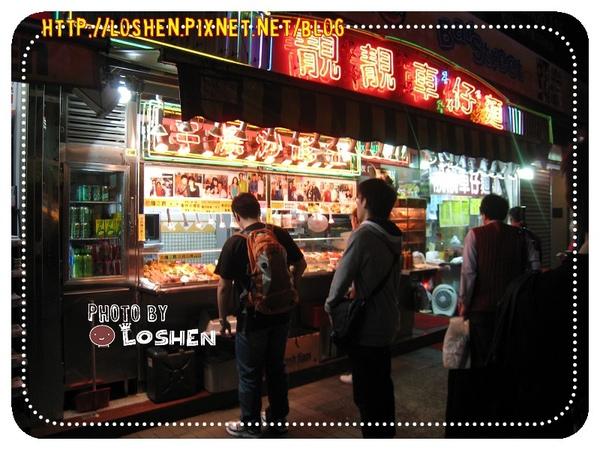 香港的串串燒