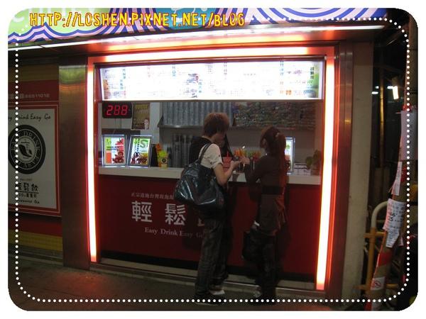 輕鬆飲-台灣茶店