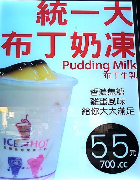統一大布丁奶凍