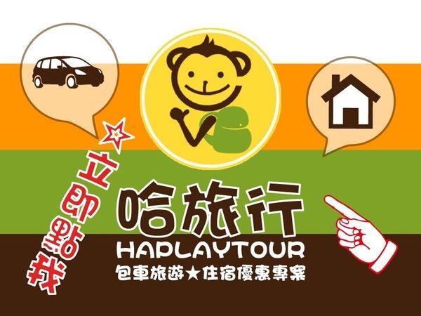 https://www.haplaytour. com/zh/Taiwan