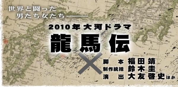 ryouma_p00.jpg