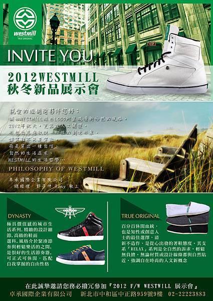 2012Q34-westmill電子檔邀請卡-01