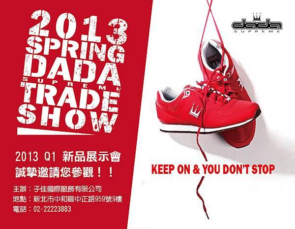 2013Q1-DADA展示會邀請卡-01