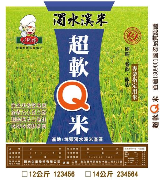 超軟Q米a-印刷版-01.jpg
