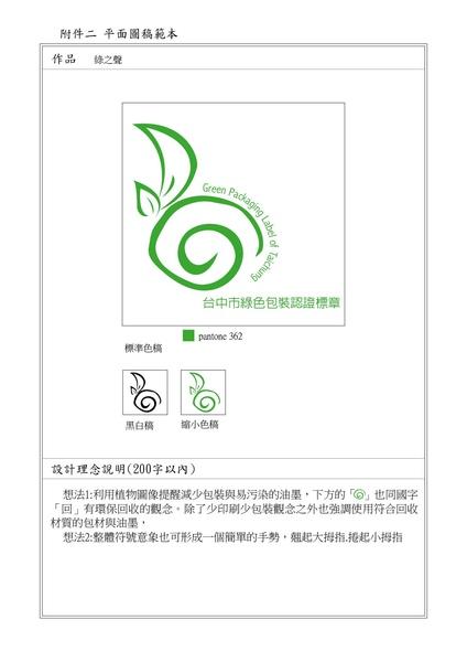 台中市綠色包裝認證Logo-02.jpg