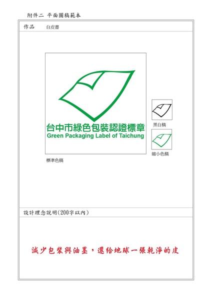 台中市綠色包裝認證Logo-03.jpg