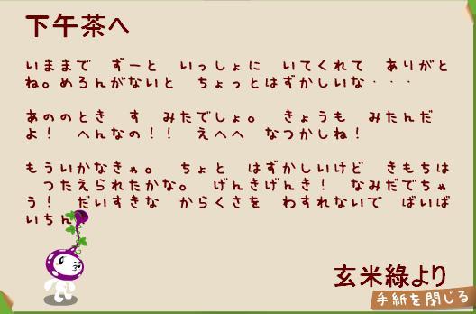0116thanks.JPG