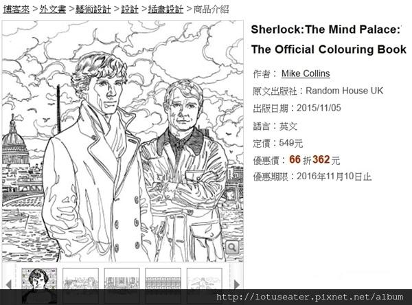 Sherlock coloring book