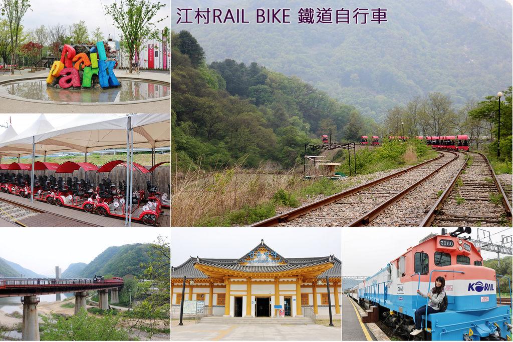 江村RAIL BIKE 鐵道自行車2.jpg