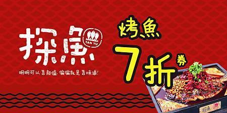 探魚烤魚7折折價券正面.jpg