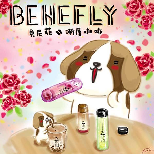 海獅夫妻的傻瓜生活-貝尼菲 Benefly 漸層咖啡專賣店.jpg