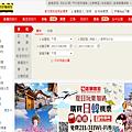 【旅遊平台】雄獅新自由行1.png
