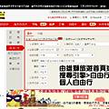 【旅遊平台】雄獅新自由行10.png